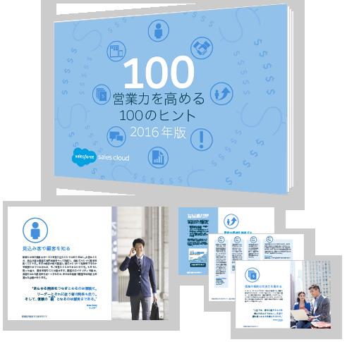 営業力を高める 100 のヒント