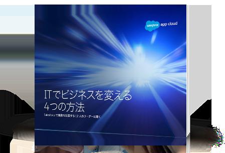 IoTをビジネスに発展させるためのSalesforceのIoCソリューション
