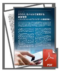 クラウド、モバイルで実現する顧客管理