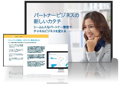 パートナービジネスの 新しいカタチ シームレスなパートナー管理で チャネルビジネスを変える