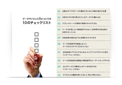 データサイエンス力についての10のチェックリスト