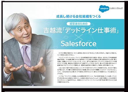 eBook『経営者のための吉越流「デッドライン仕事術」×Salesforce』