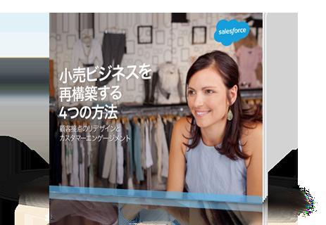 小売ビジネスを再構築する4つの方法 eBook