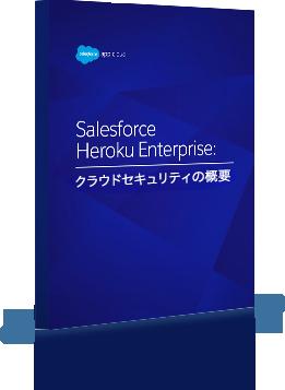 Salesforce Heroku Enterprise ―クラウドセキュリティの概要