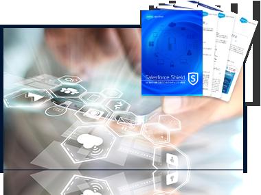 Salesforce Shield - IoT時代を勝ち進むためのセキュリティ戦略