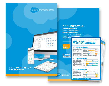 Salesforce Marketing Cloud Day 開催レポート