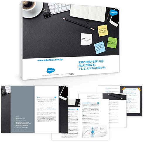 eBook「営業の現場力を鍛えれば、売上げが伸びる。そして、ビジネスが変わる。」