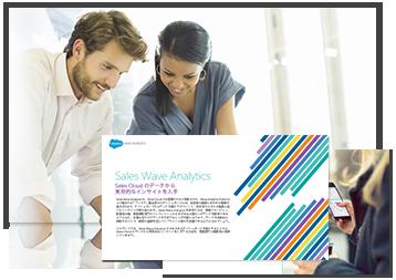 『Sales Wave Analytics Sales Cloud のデータから実用的なインサイトを入手』