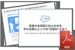 中小企業向け CRM eBook