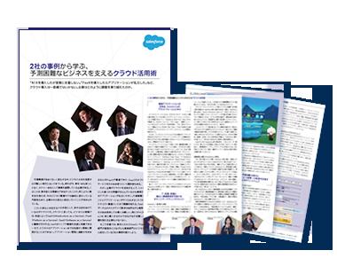CIOの課題は迅速かつ柔軟な業務革新〜デジタル化に欠かせないクラウド活用〜