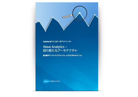 Wave Analytics – BIの新たなアーキテクチャ