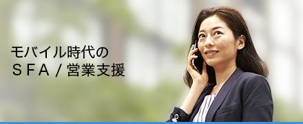 SalesCloud モバイル時代のSFA/営業支援
