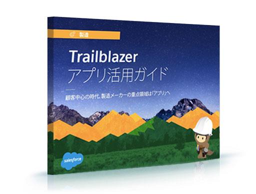 Trailblazer アプリ活用ガイド